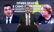 ВМРО-ДПМНЕ: Кога Рускоска ќе ги повика Заев и Шекеринска