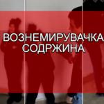 Вознемирувачко видео: Две момчиња од Штип тепаа девојка која признала дека е бремена